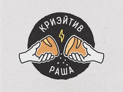Creative Russia logo community bread salt thunderbolt russia creative