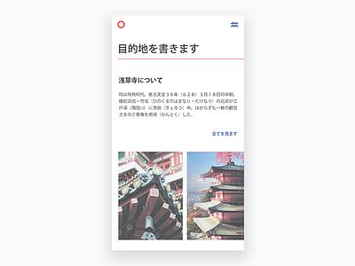 JP App Page
