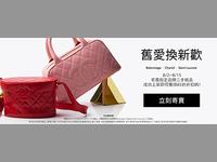 Reebonz Taiwan Web Banner