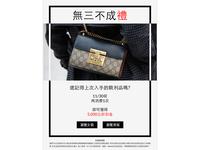 Reebonz Taiwan Email Newsletter Oct17
