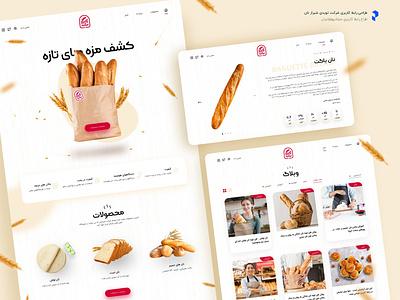Bakery website UI/UX design bread نان brand نانوایی وبسایت نانوایی uidesign طراحی وبسایت farsi website uiux rtl website design branding bakery ui design bakery ui design ui