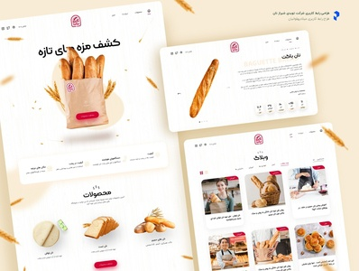 Bakery website UI/UX design bread نان brand نانوایی وبسایت نانوایی uidesign طراحی وبسایت farsi website uiux rtl website design branding bakery ui design bakery ui design ui