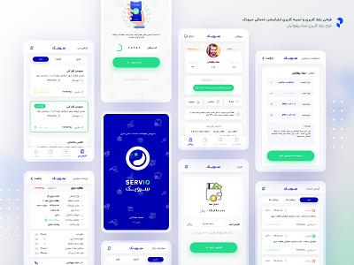 Application UI/UX Design services app app designer app design application design uiux farsi rtl uidesign ui design ui
