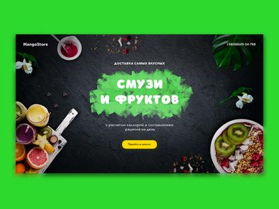 Concept MangoStore