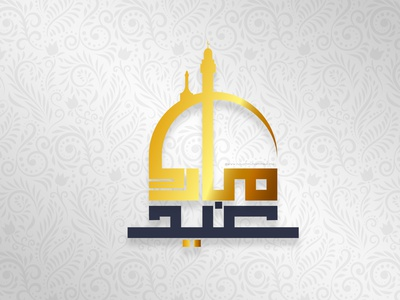 Eid Mubarak Arabic Calligraphy Design calligraphy vector logo illustrator graphicdesign design