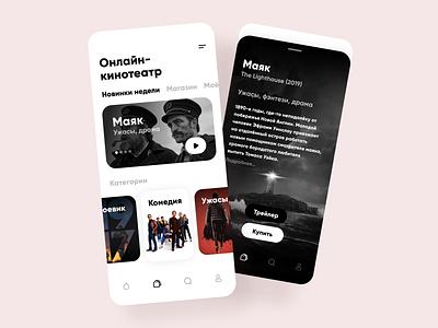 Movie App UI Concept xd ui kit xd design ui  ux design booking booking app movies cinema ticket ticket app movie app movie