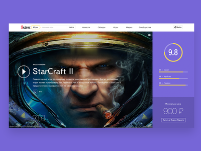 Yandex Games Design Concept concept games yandex