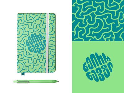 Brain Logo / Pattern design identity brains typography lettering branding brain pattern logotype logo