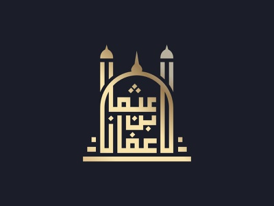Utsman Bin 'Affan logo simple aesthetic flat design logo icon minimalist branding islamic art mosque logo mosque islamic logo utsman bin affan logo