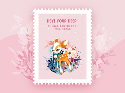 Hey! Your deer !