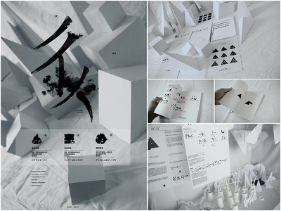 Start From Scratch · 初 graphic print typeface pinyin books visual effects black and white