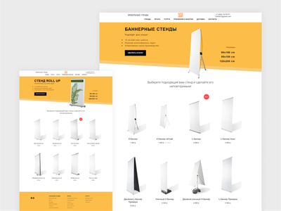 Pages of the mobile stands website website design web design website products mobile stands stands online store online shop innerpages pages