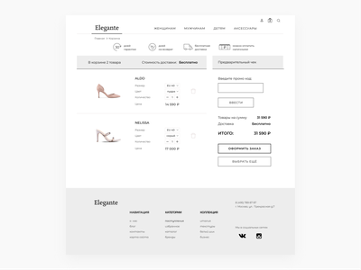 Cart page . Elegante store design store website design web design web website minimalistic minimalism minimalist shoes store shoes online store online shop cart page cart