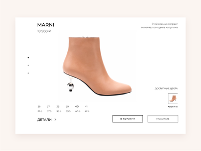 Part of the main page of Elegante online shoes store product mainpage products minimalistic minimalist minimalism website design website web design online store online shop