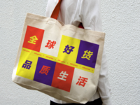 AliEpress tote bag
