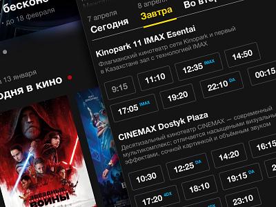 Kinopark app time place booking film app cinema kinopark kino