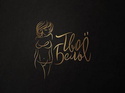 Logo Tvoyo Belyo design branding vector logotype logodesign logo creation logo adobe photoshop adobe illustrator