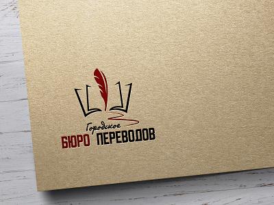 Logo for «Городское бюро переводов» vector logotype logodesign logo creation logo adobe photoshop adobe illustrator