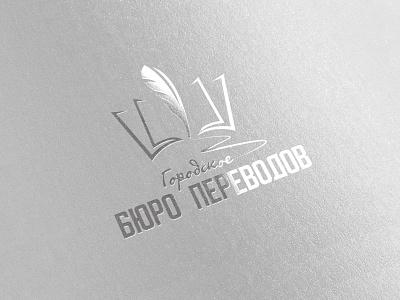 Logo for «Городское бюро переводов» adobe photoshop branding vector logotype logodesign logo creation logo adobe illustrator
