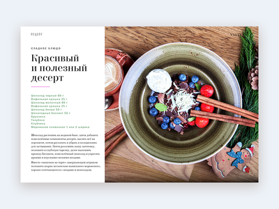 valteramag food mobile ux ui uxdesign uidesign magazine readymag webdesign web typography editorial