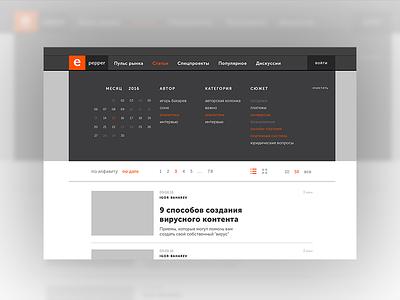 epaper wireframe web ux ui typography minimal grid editorial desktop commerce article