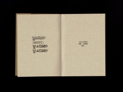do not recycle | 03 publication design publication editorial design editorial design spread book binding zine booklet book
