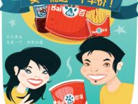 Baidu by the Bucket