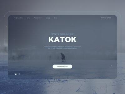 Main page of ice-skating landing