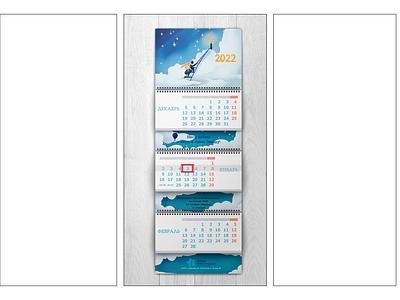 Annual calendar stars lighthouse fantasy calendar graphic design design character illustration