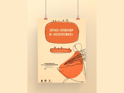 Identity and illustrations for the museum festival museum festival poster identity graphic design character illustration