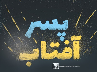 Typography of the Sun Boy graphic vector branding ui logo coverbook illustration design photoshop illustrator typogaphy