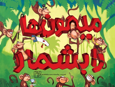Typography: Count the monkeys web ui vector logo coverbook illustration design typography photoshop illustrator