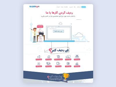 Home Page Design icon web vector flat ux userinterface graphic site design photoshop illustrator ui