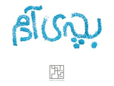 Book Cover Typography. branding vector flat illustration design typography illustrator coverbook