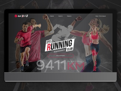 Corporate portal DPD Runing Club
