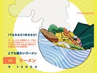 Itadakimasu, baby!