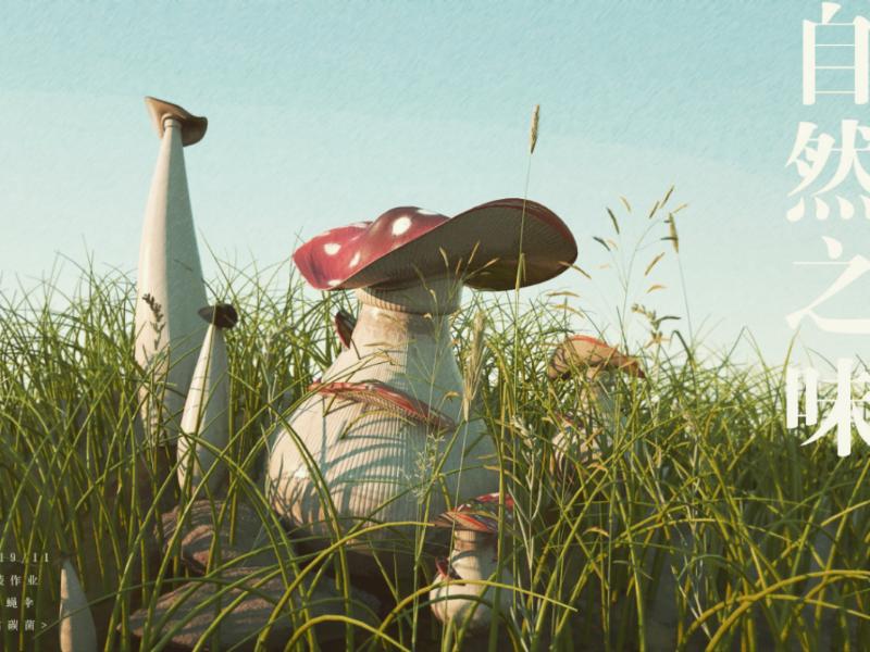 Mushroom bottle digital 3d art poster design graphic photoshop illustration cinema4d c4d