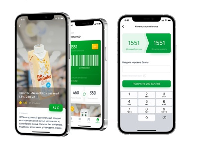 AR Shopping App with Minigame For Retail Industry design illustration animation minigame retail platform itexus app software company developers artificialintelligence mobile app