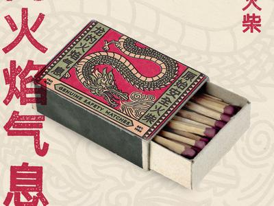 Dragon's Flame Matchbox