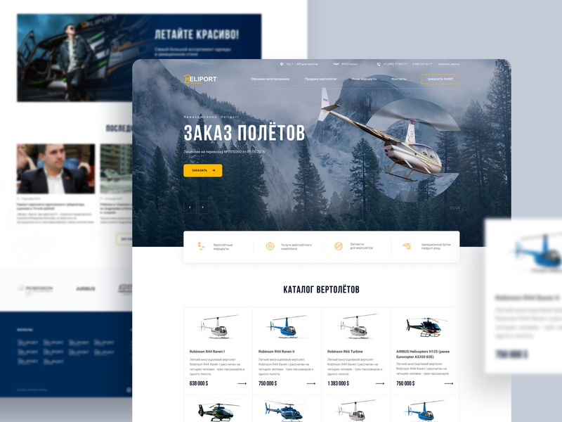 Heliport Moscow web ui design