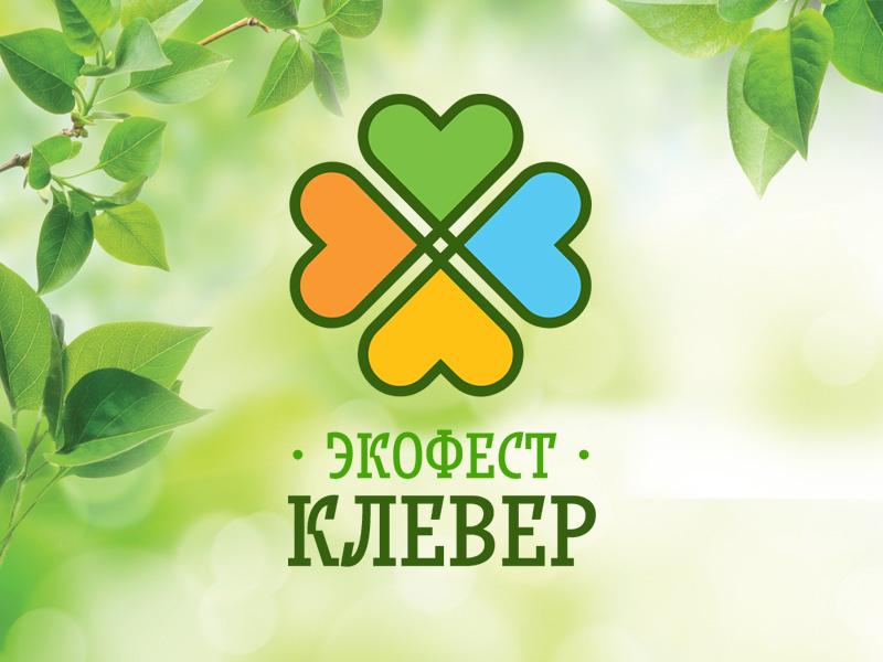 EcoFest Clever green belarus minsk fest eco clover logo
