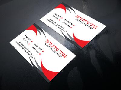 Hebrew Business card design