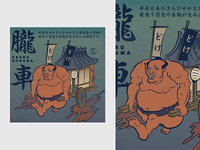OBORO GURUMA oboroguruma oboroguruma 浮世绘 artwork 浮世絵 ukiyoe japanese culture japanese art art japan illustration