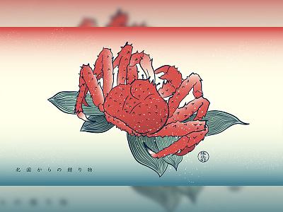 the ukiyo-e style of king crab crab 浮世絵 ukiyoe 浮世绘 japanese culture japan japanese art illustration king crab