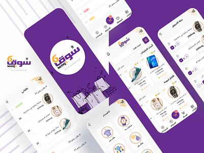 Store App Design ui app design ui  ux ui design ui