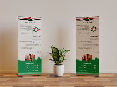 Roll-Up Banner graphic design