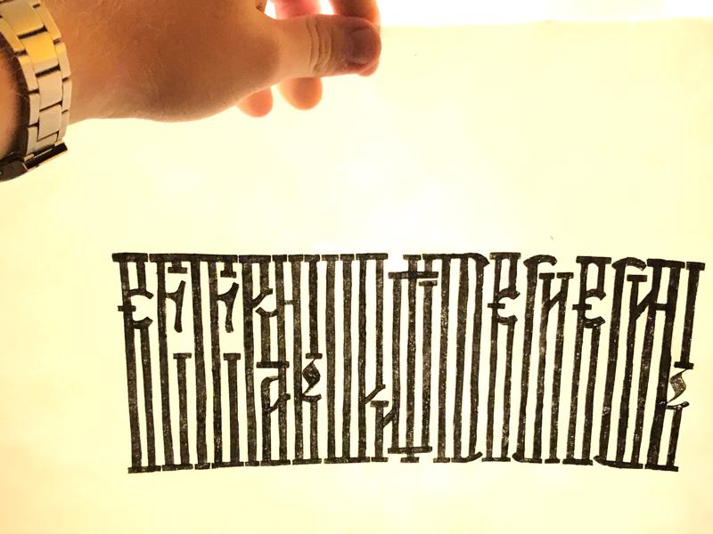 Old Slavic vyaz cyrillic slavic lettering calligraphy
