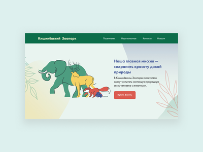 Web Concept - Chisinau Zoo concept design concept website concept website design web design website design