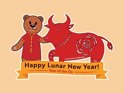 Happy Year of the Ox! illustrator illustration