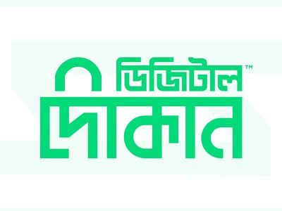 Online Grocery Shop Bangla Typography Logo - SADEK Branding bangla typography bangla typography logo bangla wordmark logo bangla logo online shop bangla logo online shop logo online grocery shop logo grocery logo grocery shop logo